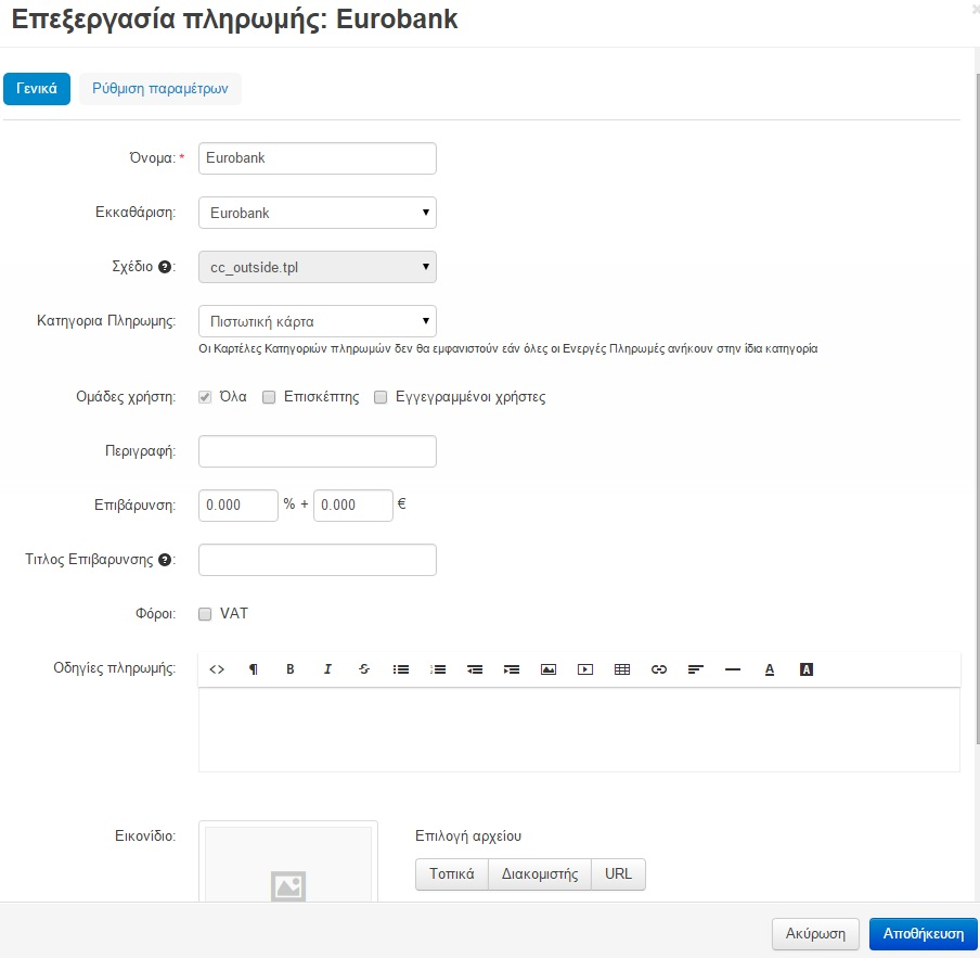 Create Eurobank Payment Method